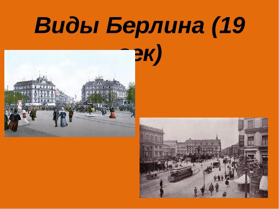 Виды Берлина (19 век)