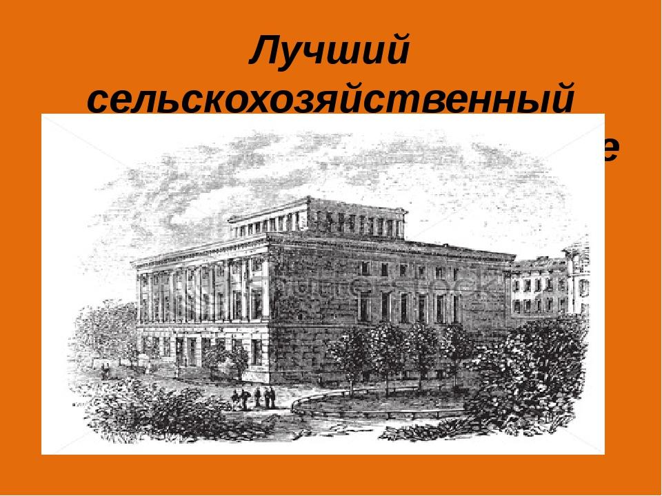 Лучший сельскохозяйственный институт Германии (Галле 19 век)