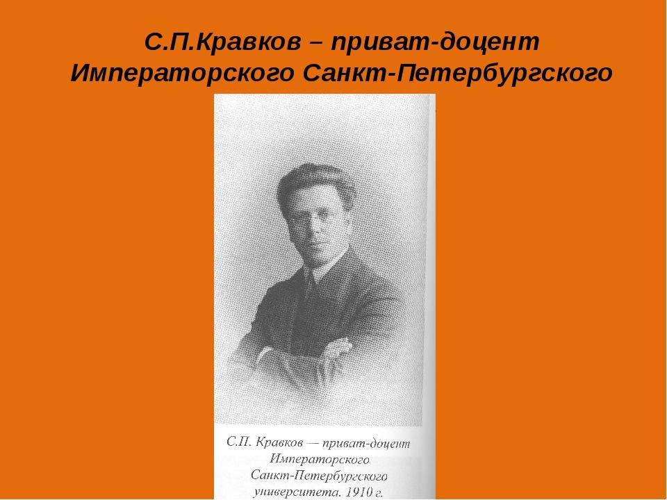 С.П.Кравков – приват-доцент Императорского Санкт-Петербургского университета
