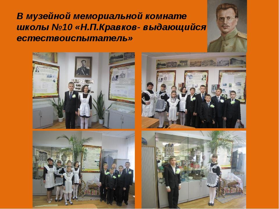 В музейной мемориальной комнате школы №10 «Н.П.Кравков- выдающийся естествоис...