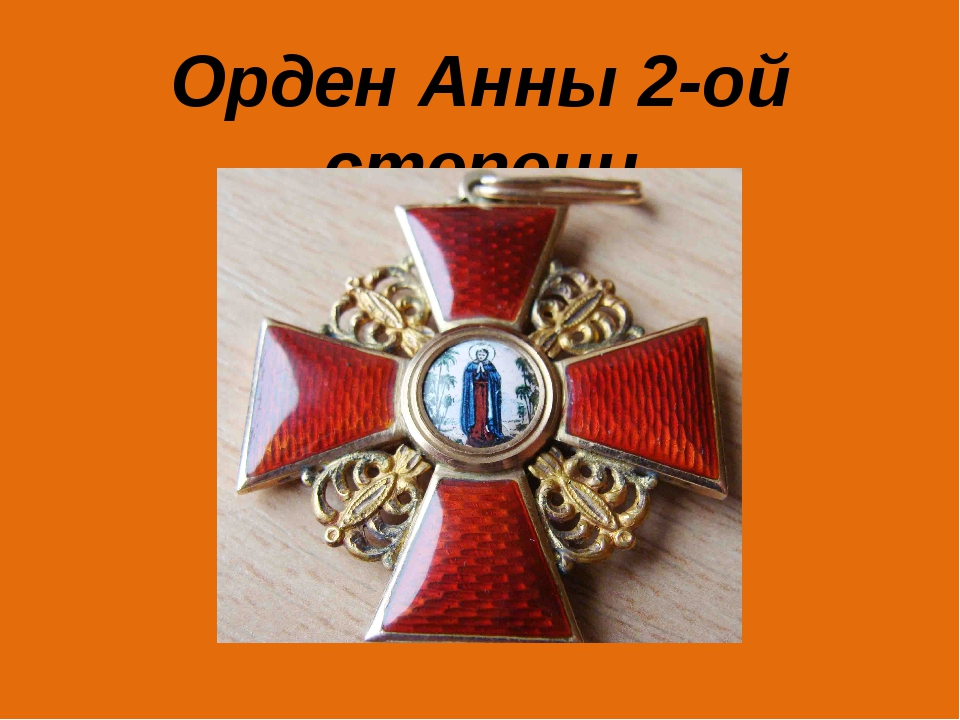 Орден Анны 2-ой степени