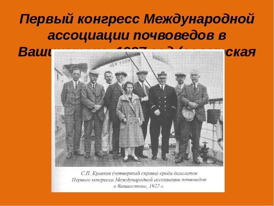 Первый конгресс Международной ассоциации почвоведов в Вашингтоне, 1927 год (с...