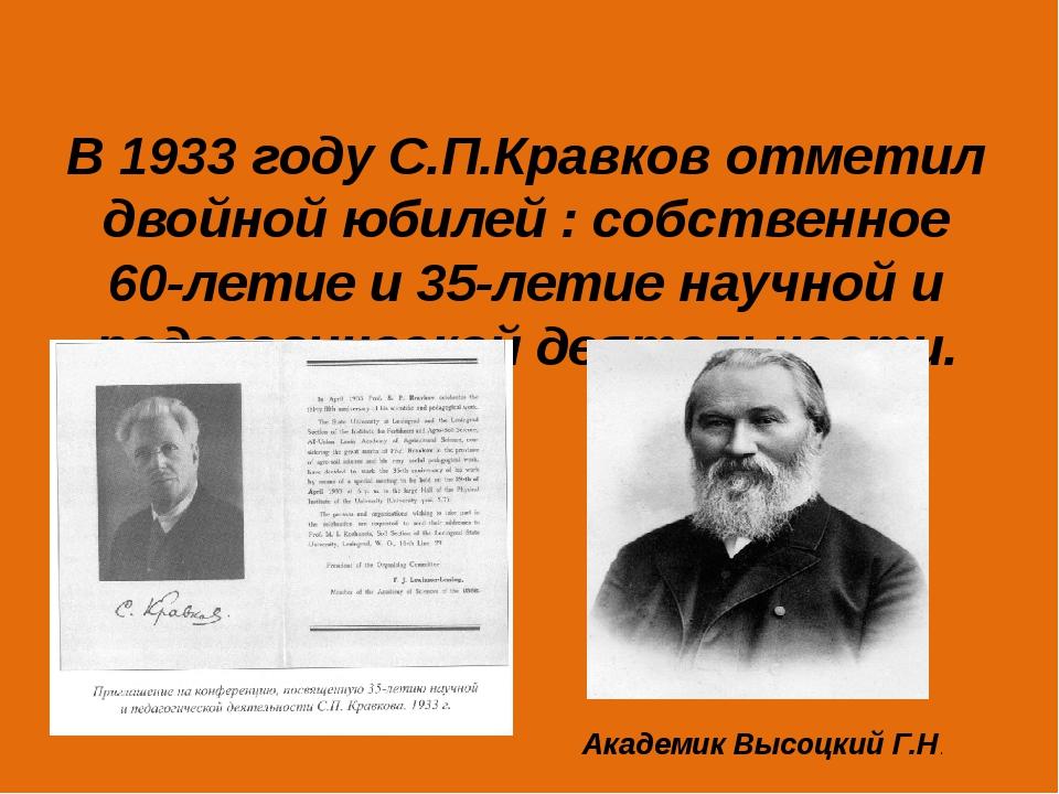 В 1933 году С.П.Кравков отметил двойной юбилей : собственное 60-летие и 35-ле...