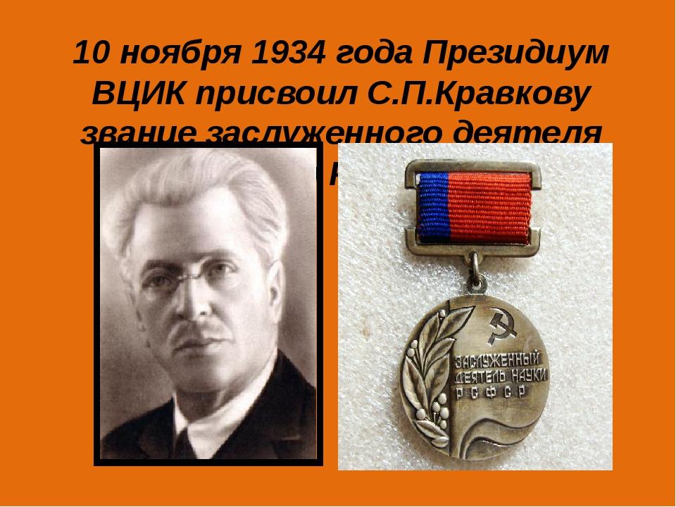 10 ноября 1934 года Президиум ВЦИК присвоил С.П.Кравкову звание заслуженного...