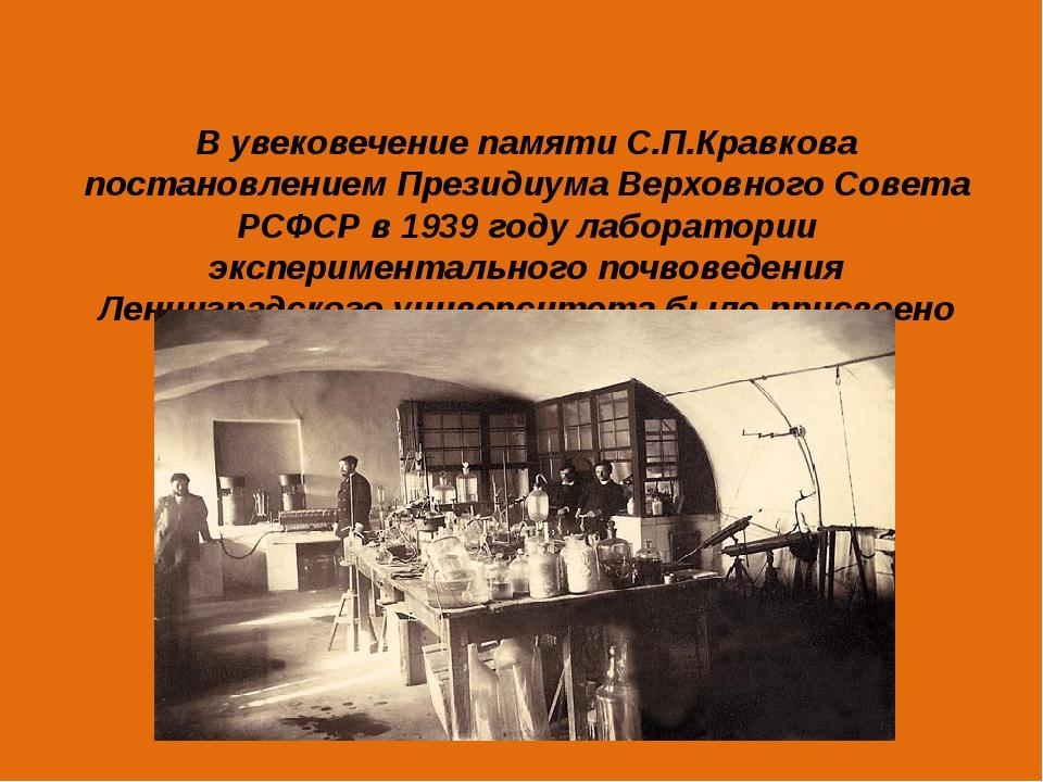 В увековечение памяти С.П.Кравкова постановлением Президиума Верховного Совет...