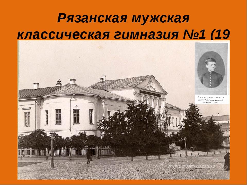 Рязанская мужская классическая гимназия №1 (19 век)