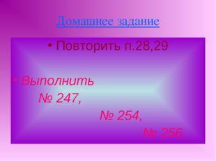 Домашнее задание Повторить п.28,29 Выполнить  № 247, № 254, № 2