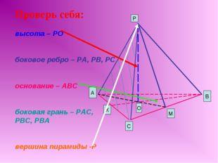 Проверь себя: высота – РО боковое ребро – РА, РВ, РС основание – АВС боковая