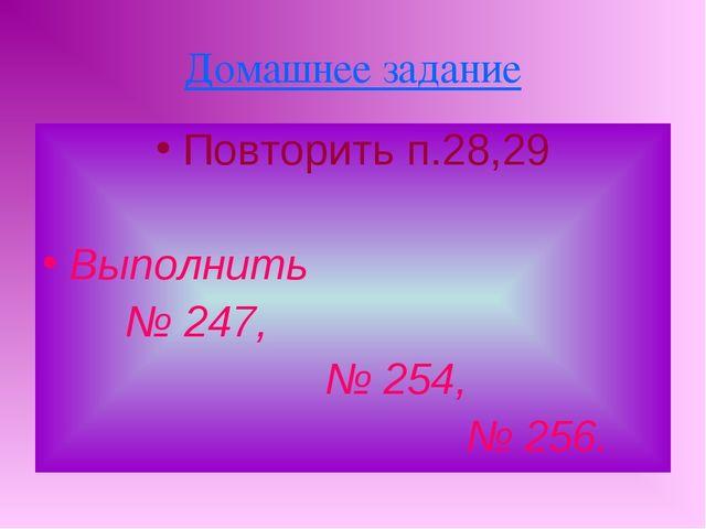 Домашнее задание Повторить п.28,29 Выполнить  № 247, № 254, № 2...