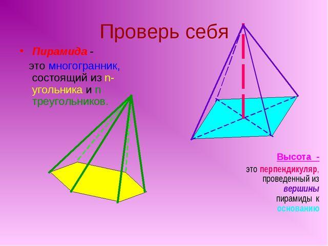 Проверь себя Пирамида - это многогранник, состоящий из n-угольника и n треуго...