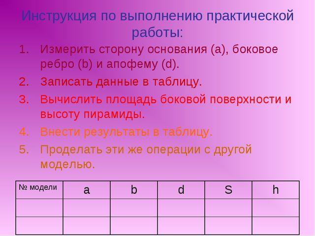Инструкция по выполнению практической работы: Измерить сторону основания (a),...