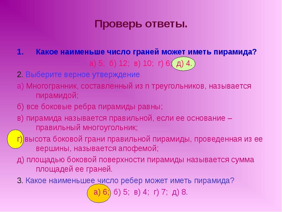 Проверь ответы. Какое наименьше число граней может иметь пирамида? а) 5; б) 1...