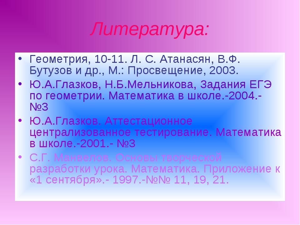 Литература: Геометрия, 10-11. Л. С. Атанасян, В.Ф. Бутузов и др., М.: Просвещ...