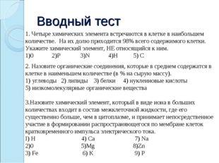 1. Четыре химических элемента встречаются в клетке в наибольшем количестве. Н
