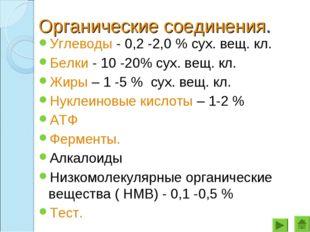 Органические соединения. Углеводы - 0,2 -2,0 % сух. вещ. кл. Белки - 10 -20%