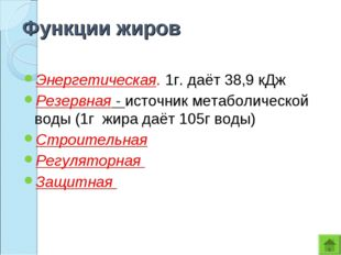 Функции жиров  Энергетическая. 1г. даёт 38,9 кДж Резервная - источник метабо