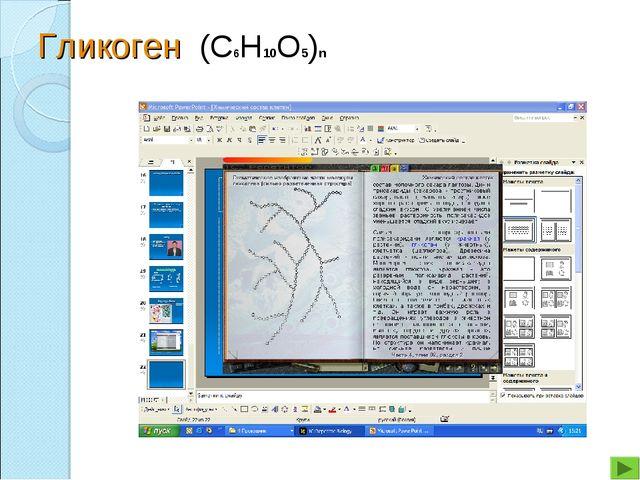 Гликоген (С6Н10О5)n