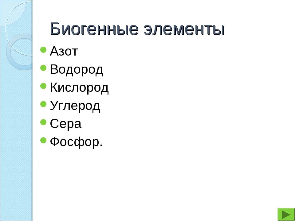 Биогенные элементы Азот Водород Кислород Углерод Сера Фосфор.