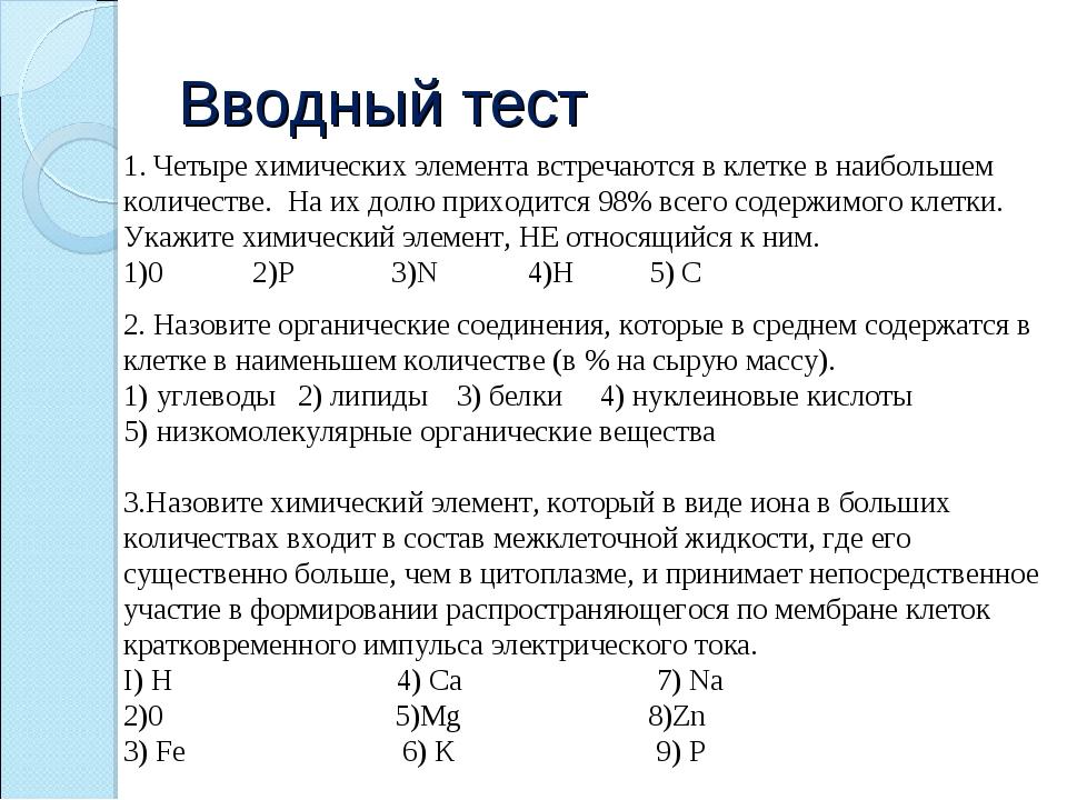 1. Четыре химических элемента встречаются в клетке в наибольшем количестве. Н...