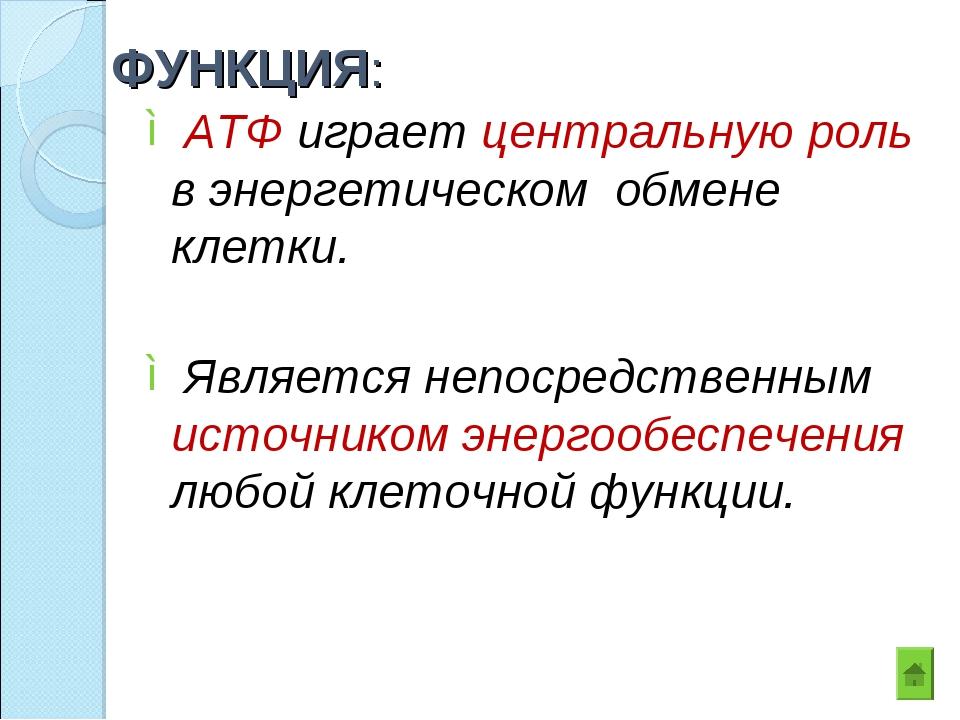 ФУНКЦИЯ: АТФ играет центральную роль в энергетическом обмене клетки. Является...