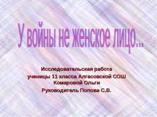 Исследовательская работа ученицы 11 класса Алгасовской СОШ Комаровой Ольги Ру