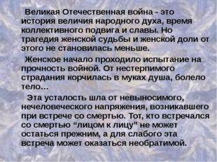 Великая Отечественная война - это история величия народного духа, время колл