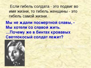 Если гибель солдата - это подвиг во имя жизни, то гибель женщины - это гибел