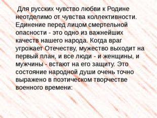 Для русских чувство любви к Родине неотделимо от чувства коллективности. Еди