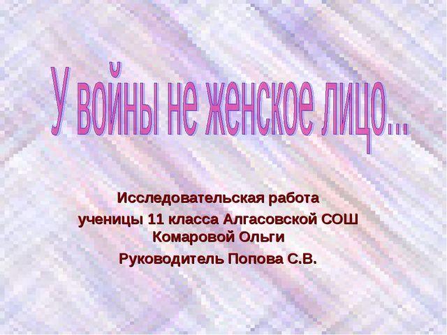 Исследовательская работа ученицы 11 класса Алгасовской СОШ Комаровой Ольги Ру...