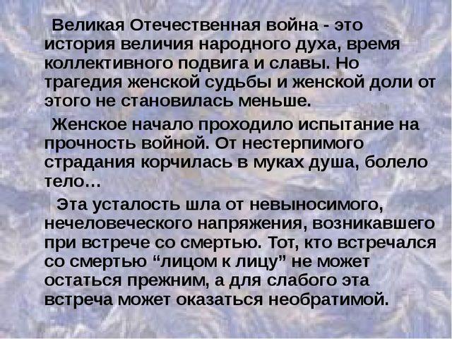 Великая Отечественная война - это история величия народного духа, время колл...