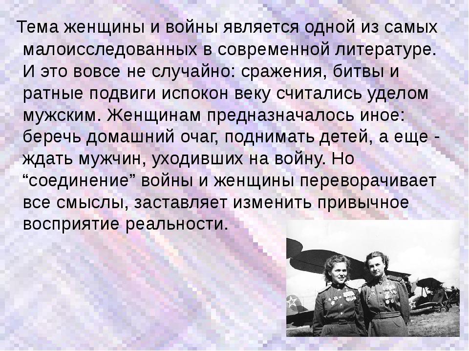 Тема женщины и войны является одной из самых малоисследованных в современной...