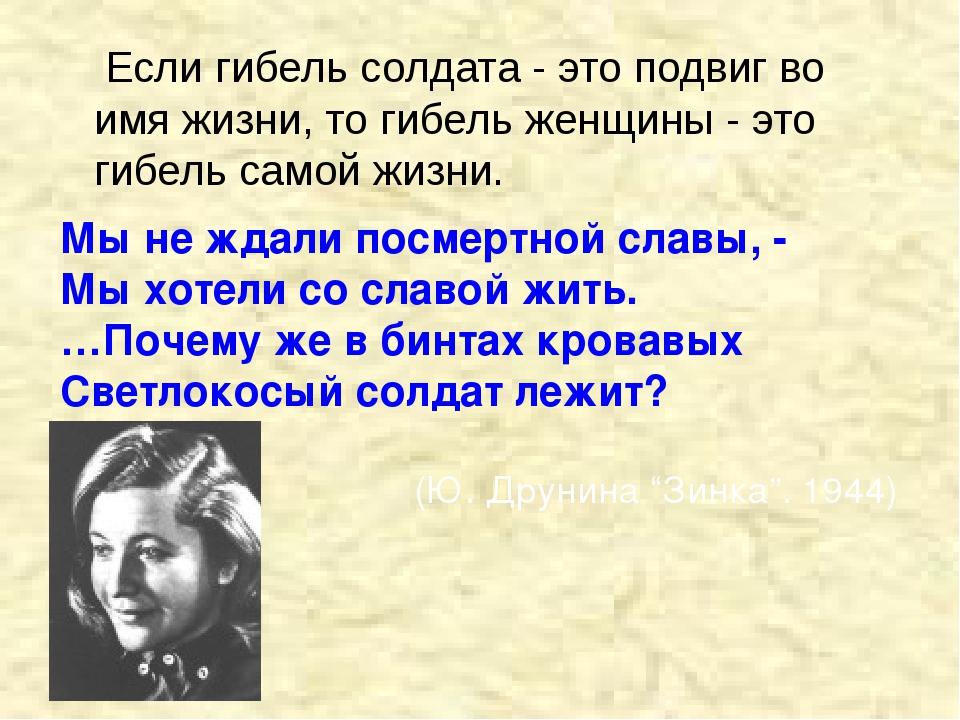 Если гибель солдата - это подвиг во имя жизни, то гибель женщины - это гибел...