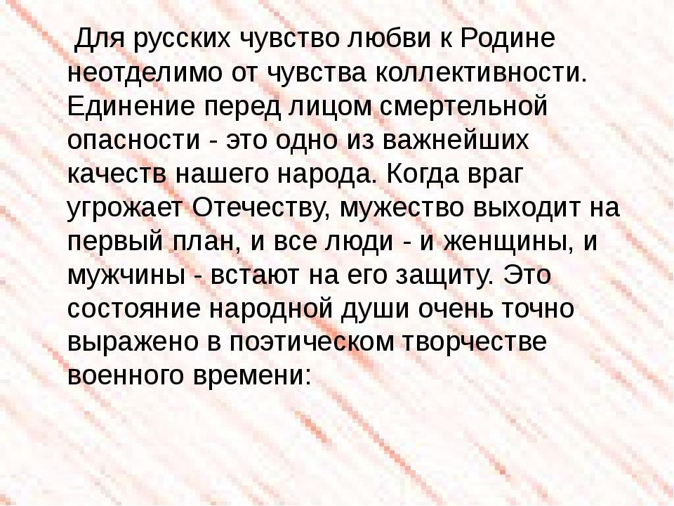 Для русских чувство любви к Родине неотделимо от чувства коллективности. Еди...