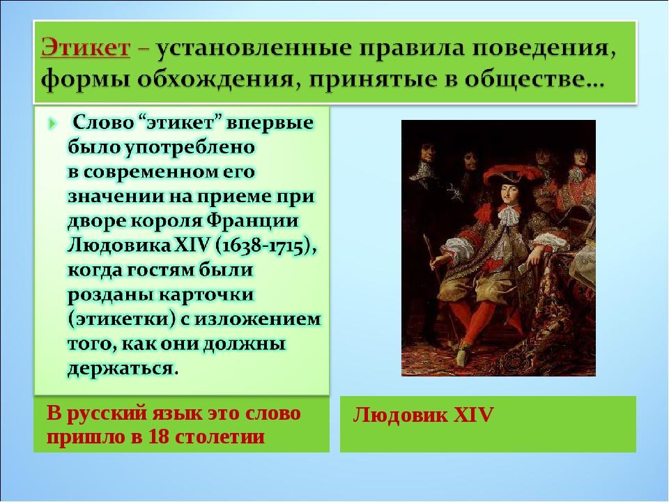 В русский язык это слово пришло в 18 столетии Людовик XIV