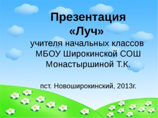 Презентация «Луч» учителя начальных классов МБОУ Широкинской СОШ Монастыршино