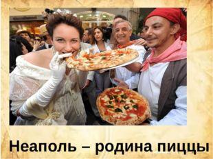 Неаполь – родина пиццы