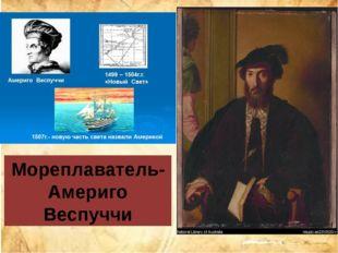Мореплаватель-Америго Веспуччи