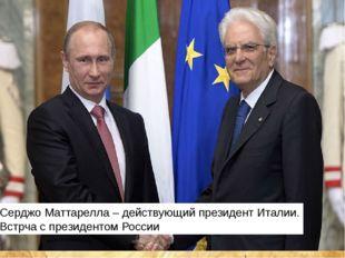 Джорджо Наполитано – 11 президент Италии Серджо Маттарелла – действующий пре