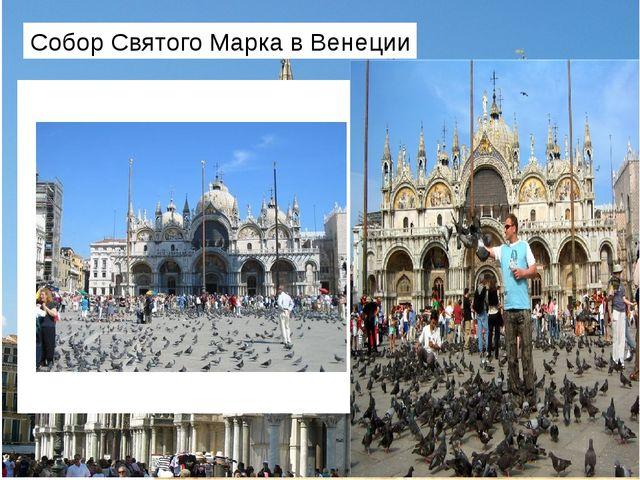 Дворец Дожей в Венеции Собор Святого Марка в Венеции