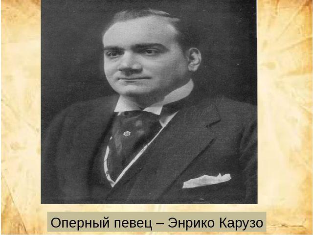Оперный певец – Энрико Карузо