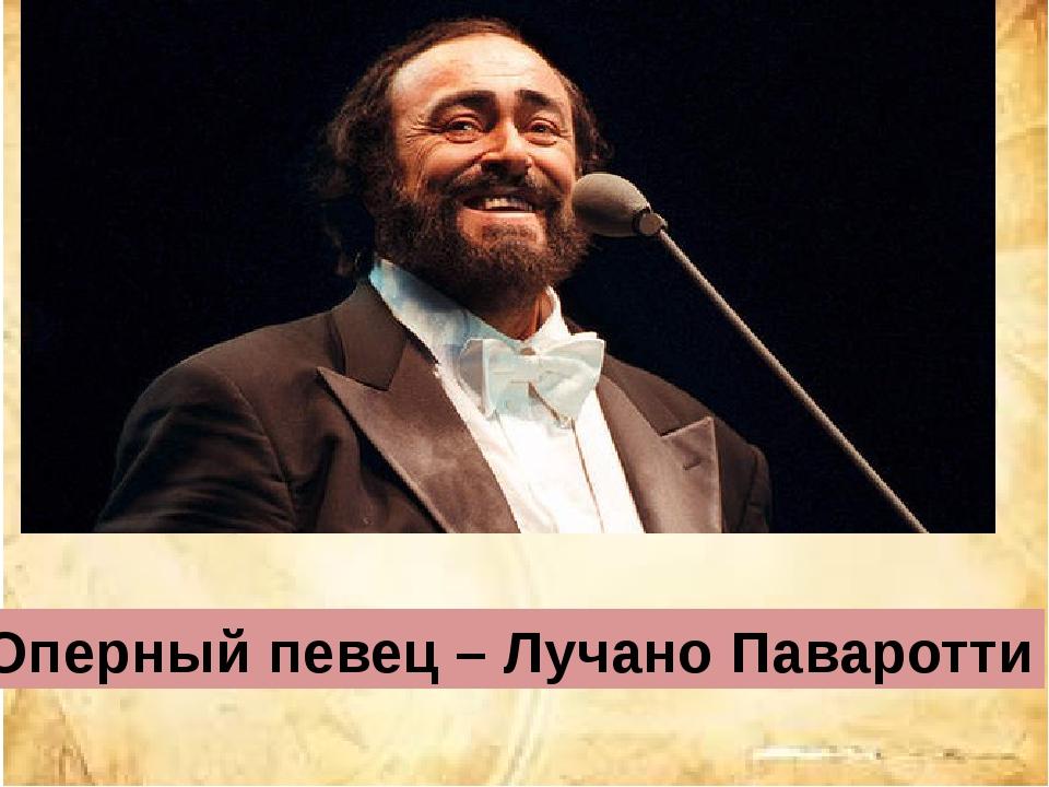Оперный певец – Лучано Паваротти