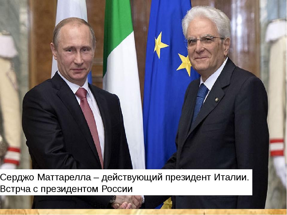 Джорджо Наполитано – 11 президент Италии Серджо Маттарелла – действующий пре...