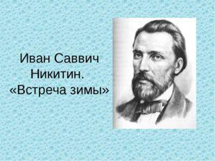 Иван Саввич Никитин. «Встреча зимы»