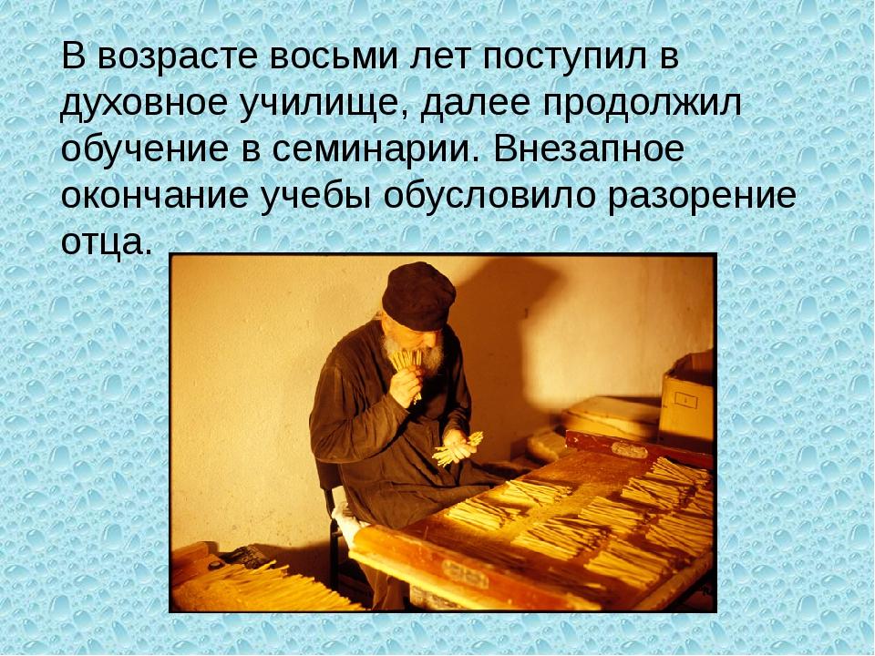 В возрасте восьми лет поступил в духовное училище, далее продолжил обучение в...