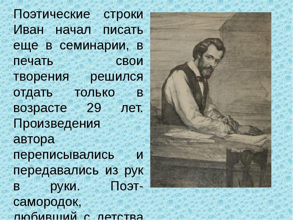 Поэтические строки Иван начал писать еще в семинарии, в печать свои творения...