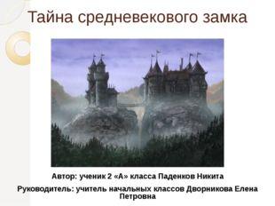 Тайна средневекового замка Автор: ученик 2 «А» класса Паденков Никита Руковод