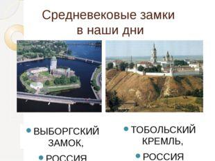 Средневековые замки в наши дни ВЫБОРГСКИЙ ЗАМОК, РОССИЯ ТОБОЛЬСКИЙ КРЕМЛЬ, РО