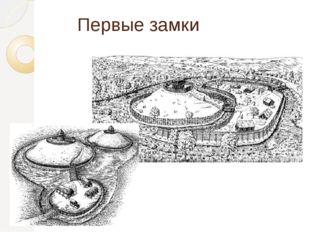 Первые замки