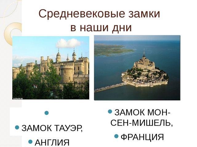 Средневековые замки в наши дни ЗАМОК ТАУЭР, АНГЛИЯ ЗАМОК МОН-СЕН-МИШЕЛЬ, ФРАН...