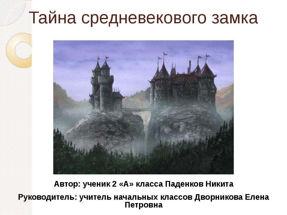 Тайна средневекового замка Автор: ученик 2 «А» класса Паденков Никита Руковод...